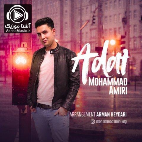 آهنگ محمد امیری عادت