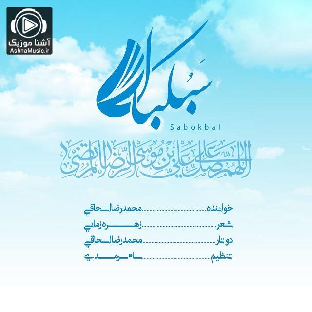 آهنگ محمدرضا اسحاقی سبکبال