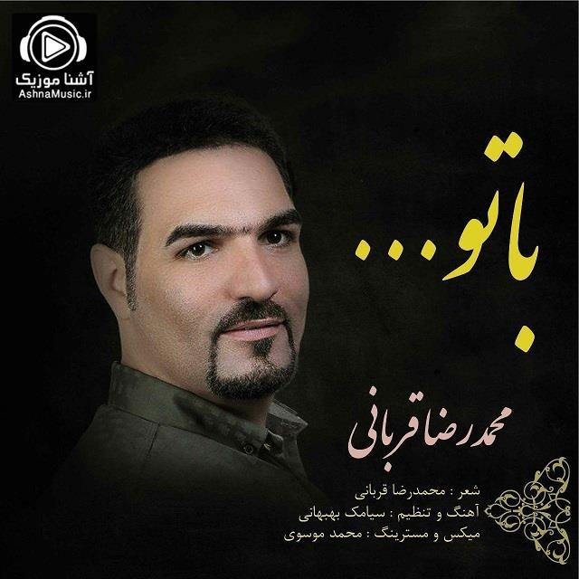 آهنگ محمدرضا قربانی با تو