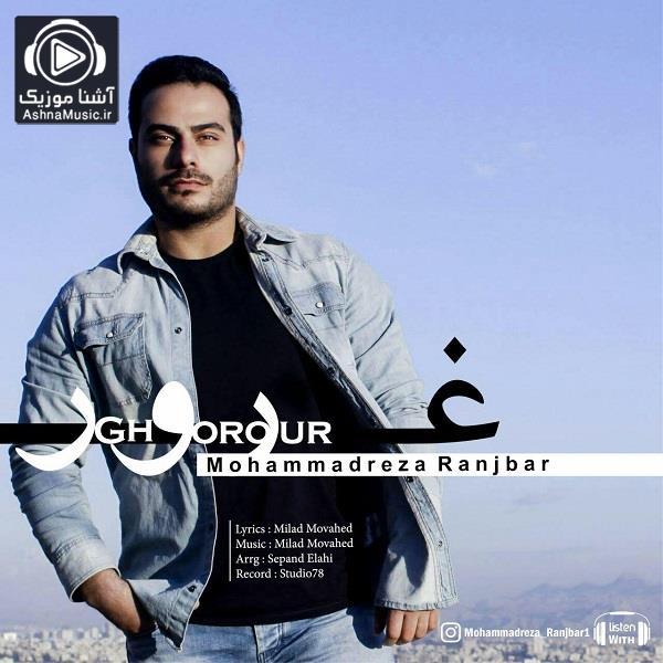 آهنگ محمدرضا رنجبر غرور