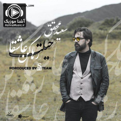 آهنگ سعید محقق حیلت رها کن عاشقا