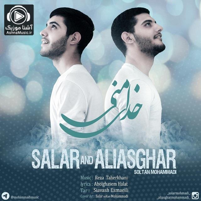 آهنگ سالار و علی اصغر محمدی خدای منی