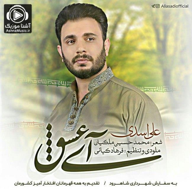 آهنگ علی اسدی آی عشق