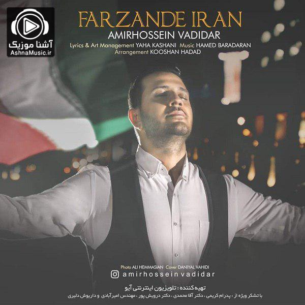 آهنگ امیرحسین وادیدار فرزند ایران
