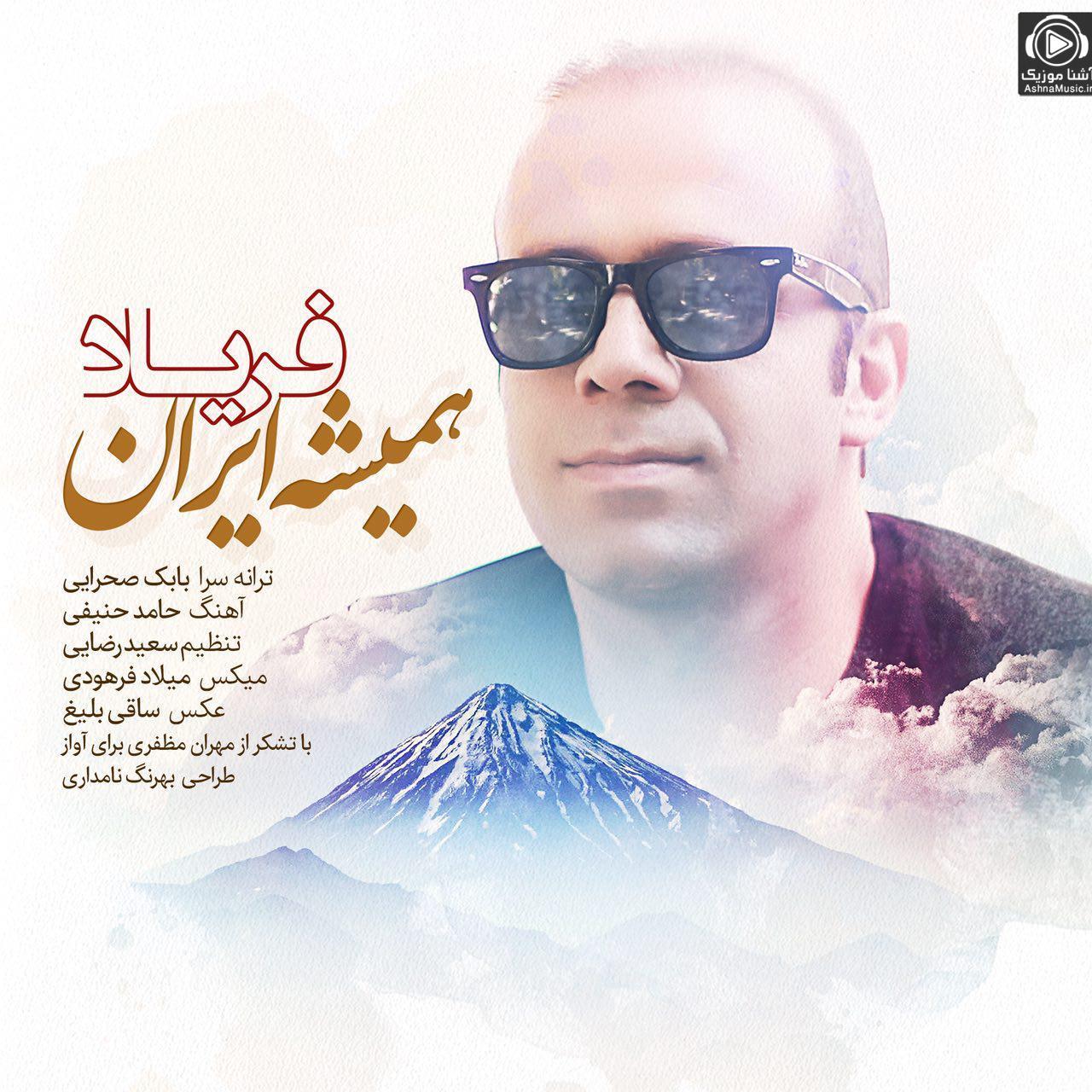 آهنگ فریاد همیشه ایران