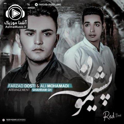 آهنگ فرزاد دوستی و علی محمدی پشیمونی