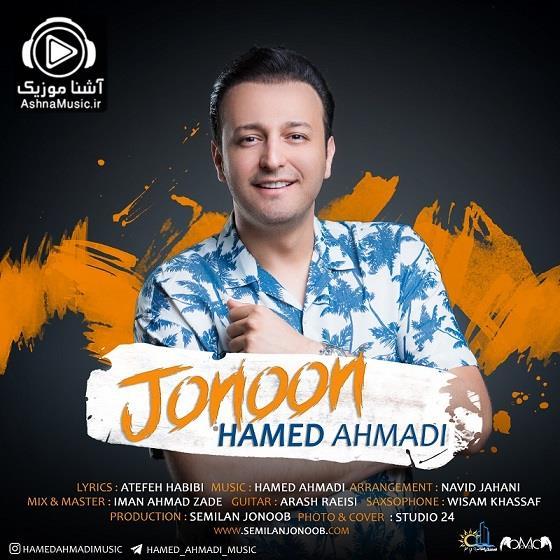 آهنگ حامد احمدی جنون