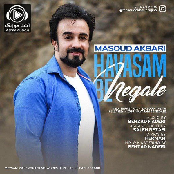 آهنگ مسعود اکبری حواسم به نگاته