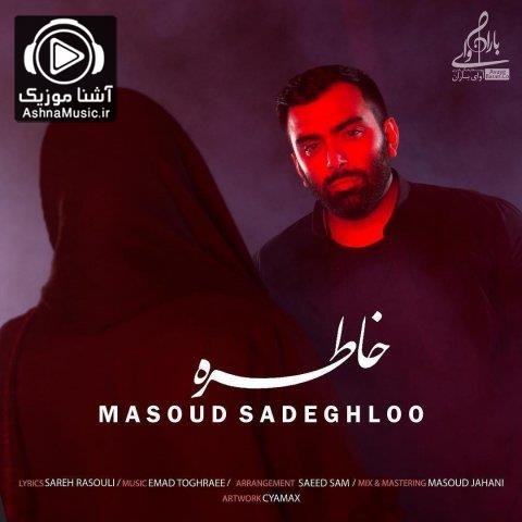 آهنگ مسعود صادقلو خاطره