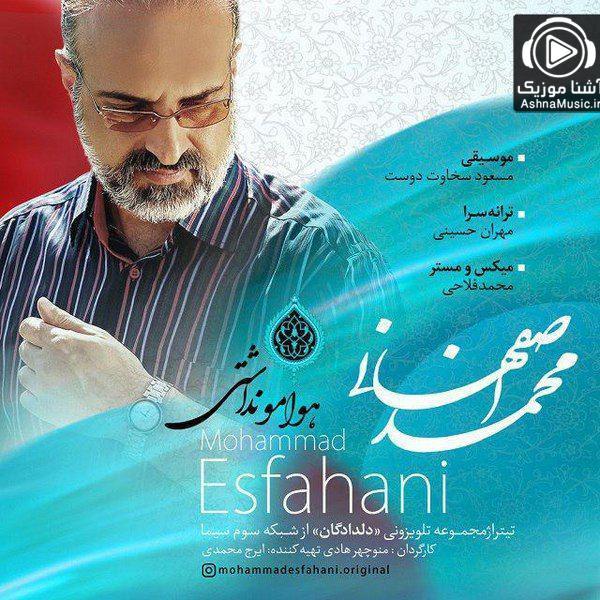 آهنگ محمد اصفهانی هوامو نداشتی