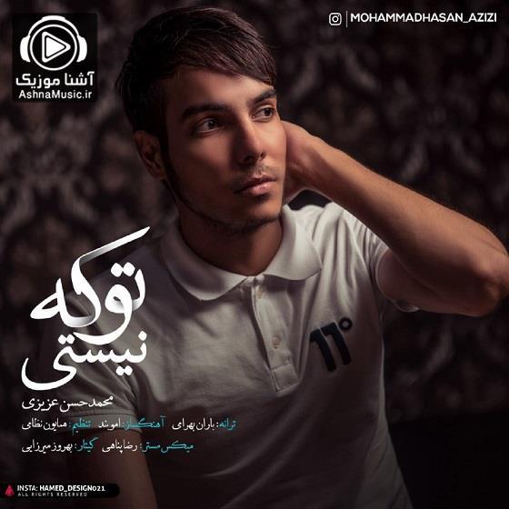 آهنگ محمد حسن عزیزی تو که نیستی