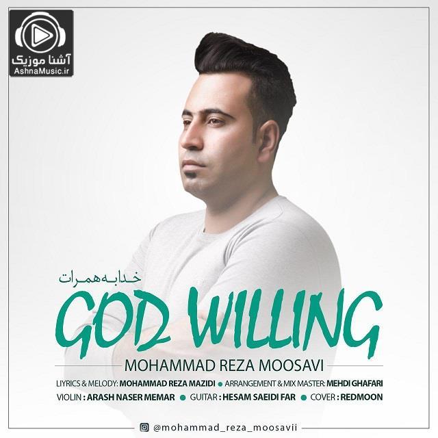 آهنگ محمد رضا موسوی خدا به همرات