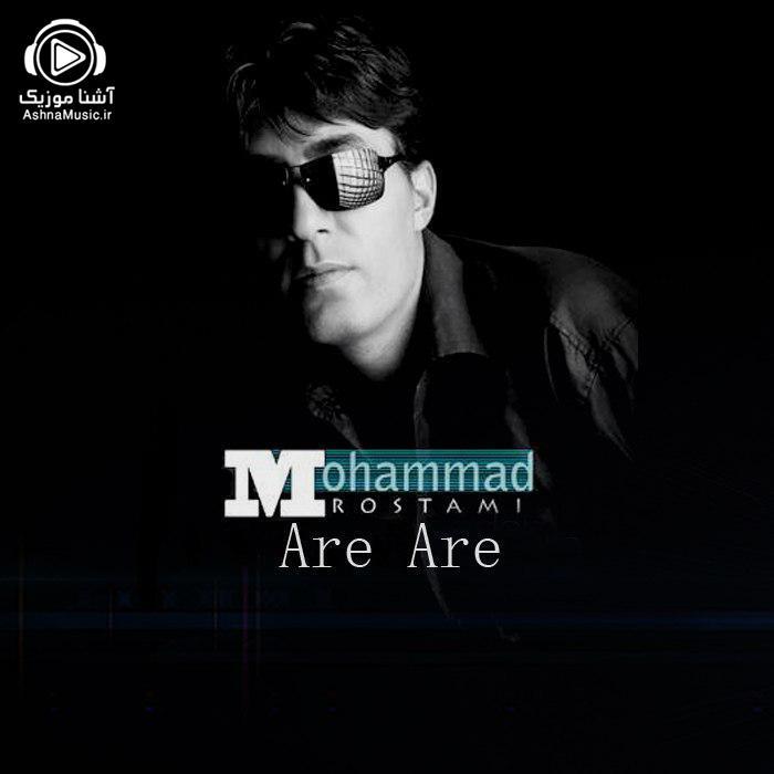 آهنگ محمد رستمی آره آره
