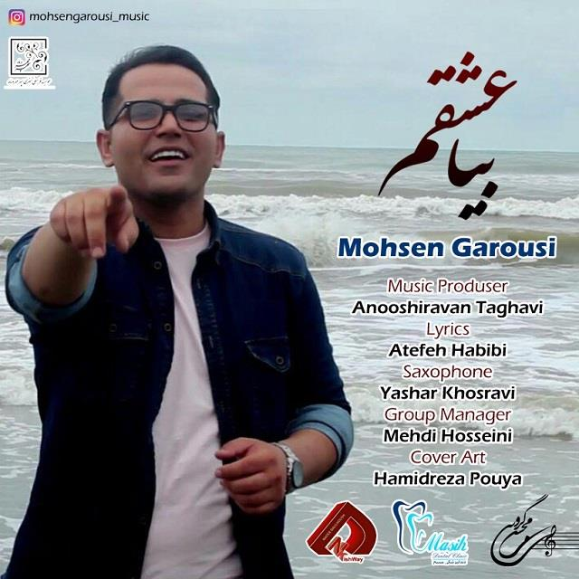 آهنگ محسن گروسی بیا عشقم
