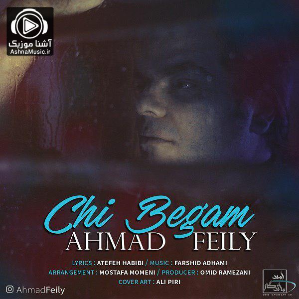 آهنگ احمد فیلی چی بگم