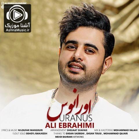 آهنگ علی ابراهیمی اورانوس
