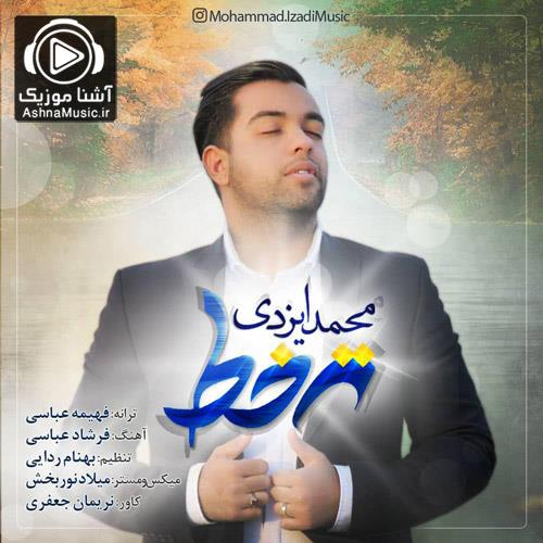 آهنگ محمد ایزدی ته خط