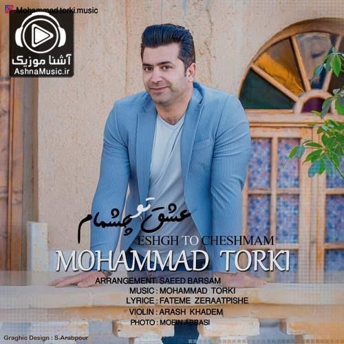 آهنگ محمد ترکی عشق تو چشمام