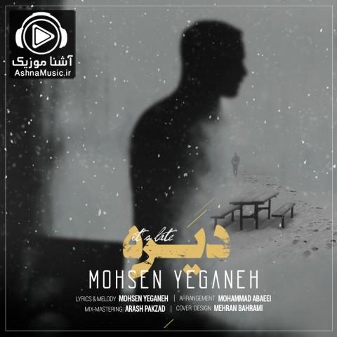 آهنگ محسن یگانه دیره