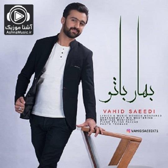 آهنگ وحید سعیدی بهار با تو