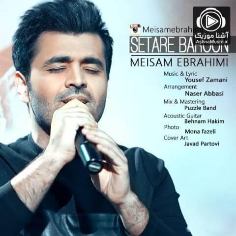 آهنگ میثم ابراهیمی ستاره بارون