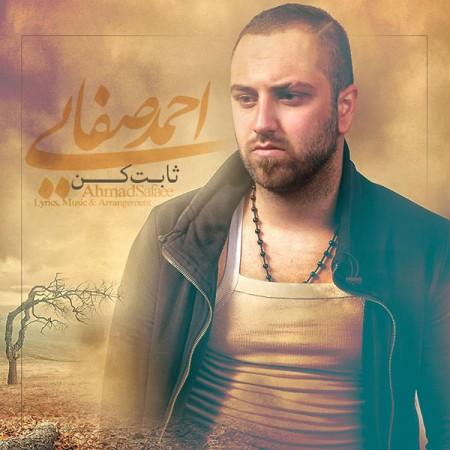 دانلود آهنگ احمد صفایی به نام ثابت کن