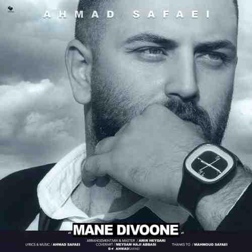 Ahmad Safaei Mane Divoone - دانلود آهنگ احمد صفایی به نام من دیوونه