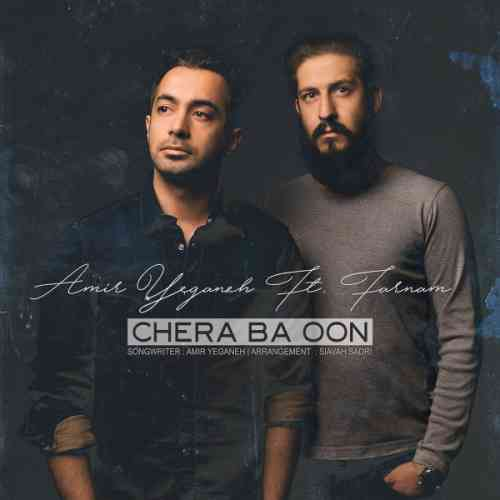 Amir Yeganeh Chera Ba Oon Ft Farnam - دانلود آهنگ امیر یگانه و فرنام به نام چرا با اون