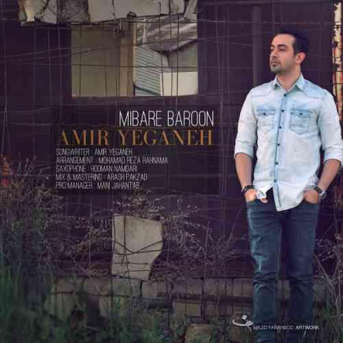 Amir Yeganeh Mibare Baroon - دانلود آهنگ امیر یگانه به نام میباره بارون
