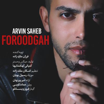 Arvin Saheb Foroodgah - دانلود آهنگ آروین صاحب به نام فرودگاه