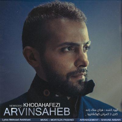 Arvin Saheb Khodahafezi - دانلود آهنگ آروین صاحب به نام خداحافظی