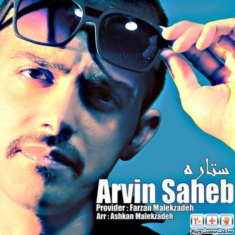 Arvin Saheb Setare - دانلود آهنگ آروین صاحب به نام ستاره