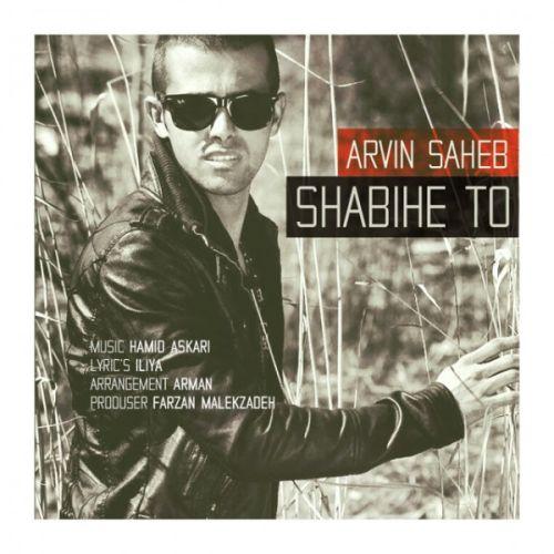 Arvin Saheb Shabihe To - دانلود آهنگ آروین صاحب به نام شبیه تو