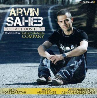 Arvin Saheb Too AghoosheTo - دانلود آهنگ آروین صاحب به نام تو آغوش تو
