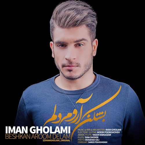 Iman Gholami Beshkan Aroom Delam - دانلود آهنگ ایمان غلامی به نام بشکن آروم دلم