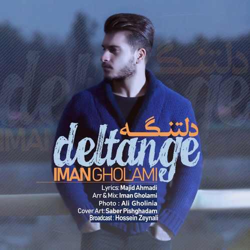 Iman Gholami Deltange - دانلود آهنگ ایمان غلامی به نام دلتنگه