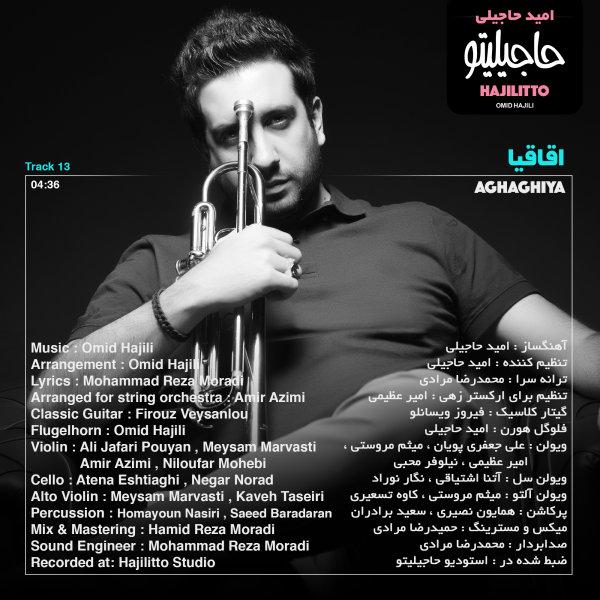 Omid Hajili Aghaghiya - دانلود آهنگ امید حاجیلی به نام اقاقیا