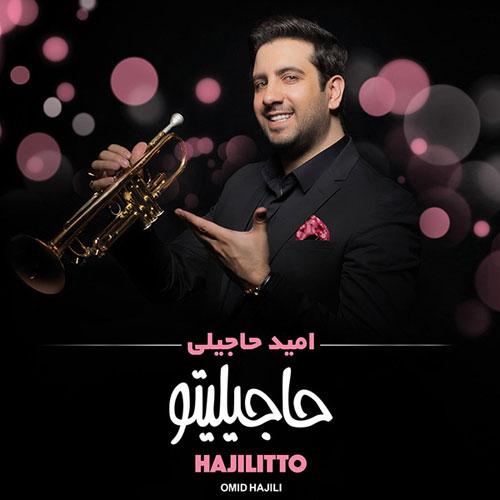 Omid Hajili Hajilitto - دانلود آلبوم امید حاجیلی به نام حاجیلیتو