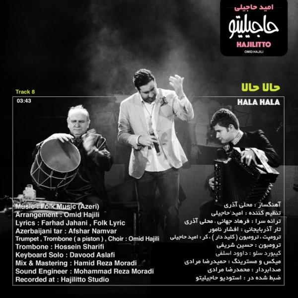 Omid Hajili Hala Hala - دانلود آهنگ امید حاجیلی به نام حالا حالا