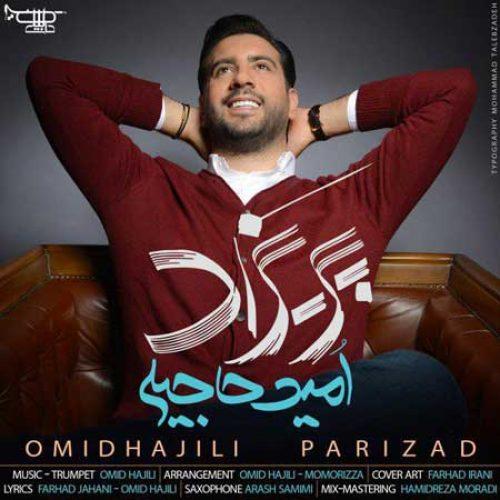 Omid Hajili Parizad 500x500 - دانلود آهنگ امید حاجیلی به نام پریزاد