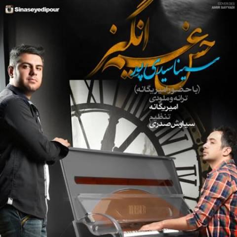 Sina Seyedipour Ft Amir Yeganeh Hess Ghamangiz - دانلود آهنگ امیر یگانه و سینا سیدی پور به نام حس غم انگیز