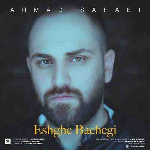 Ahmad Safaei Eshghe Bachegi - دانلود آهنگ احمد صفایی به نام عشق بچگی