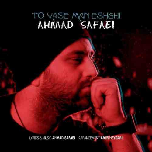 Ahmad Safaei To Vase Man Eshghi 1 - دانلود آهنگ احمد صفایی به نام تو واسه من عشقی