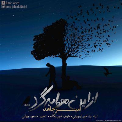 Amir Jahed Az In Hava Bargard - دانلود آهنگ امیر جاهد به نام از این هوا برگرد