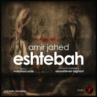 Amir Jahed Eshtebah - دانلود آهنگ امیر جاهد به نام اشتباه