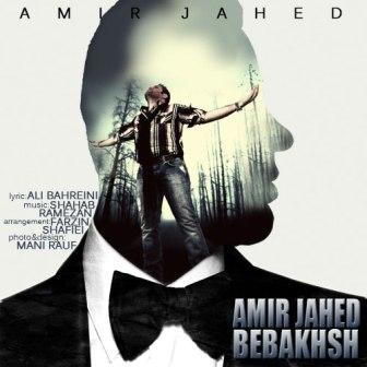 Amir jahed - دانلود آهنگ امیر جاهد به نام ببخش