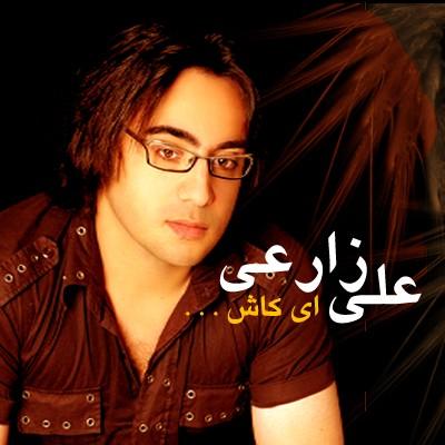 Arshavin Ey Kash - دانلود آلبوم علی زارعی (آرشاوین) به نام ای کاش