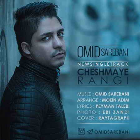 Omid Sarebani Cheshmaye Rangi - دانلود آهنگ امید ساربانی به نام چشمای رنگی
