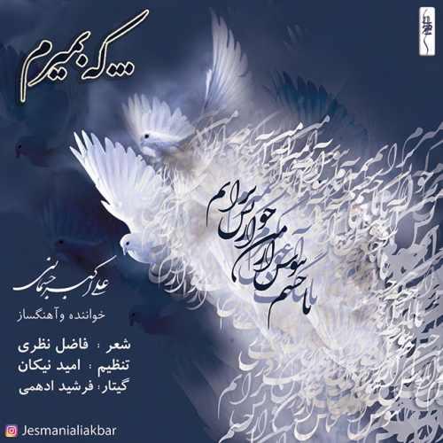 دانلود آهنگ علی اکبر جسمانی به نام که بمیرم