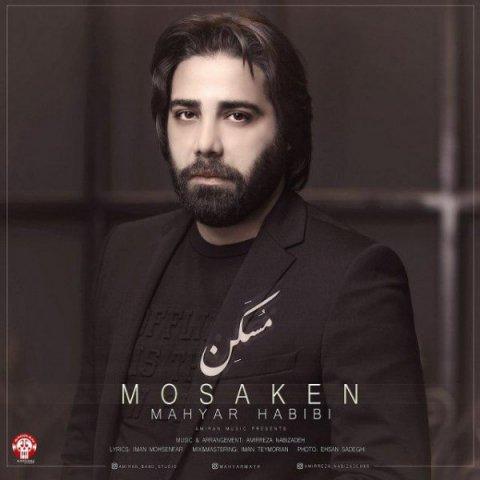 121212121mahyar habibi mosaken - دانلود آهنگ مهیار حبیبی به نام مسکن